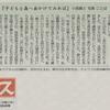 地元新聞社「隣は何を読む人ぞ」(桐生タイムス社)に連載させて頂いております(4回目)。