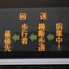 岐阜バス回送バスの鬼滅風交通安全の呼びかけ。