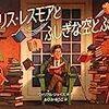 国語の授業開き