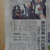 米沢市長選と三国志