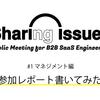 B2B SaaSエンジニアMeetupに参加してきたレポート(自社開催だけど)