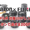 【クーポン】Fujifilmが最大で8,000円のクーポン!フジノン XFレンズがお買い得!