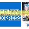 U・S・J!!〜AMEXのキャンペーンと注意!!~