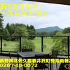 軽井沢72ゴルフ東コースレストラン~2018年6月14杯目~