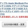 Apple Watch到着とMacBookPro発注と。