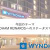 お修行兄さんのステータスマッチ大作戦 〜WYNDHAM REWARDS編〜