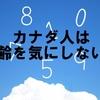 年齢に関する海外の若者の反応は日本人とは違うのか?