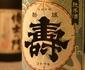 『磐城 寿』東日本大震災から再起した「海の男酒」。  人々の縁や絆を感じるお酒です。