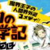 漫画【ポロの留学記】1巻目