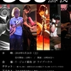 3月24日千葉市ワンマンライブのポスターが完成しました。嬉しい。