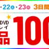 GEOでレンタルDVD全品100円セール開催中!新作も100円!