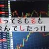 株式投資は怖い?そもそも株式とは?