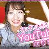 AKB48柏木由紀、YouTuberデビュー「キャラを作らない、素でやる!」