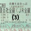 青春18きっぷで行く弾丸プラン★(3)長時間だけど快適!東海道本線で座るための攻略法