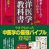 書籍紹介:【図説東洋医学 基礎編】 と 東西両医学の特質と長短について・・・