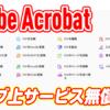 Acrobat、ウェブ上のAcrobatでPDFファイルの編集が可能になったヨ!