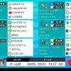 【S12使用構築】エスバカイリューギャラナット【最終日最高249位最終408位2005】