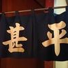 新鮮で安いお寿司屋さん「甚平」