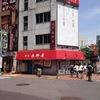新宿の一等地に「長野屋」という老舗食堂があったので入ってみた