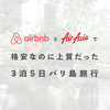 Airbnbとエアアジアで格安なのに上質だった3泊5日バリ島旅行