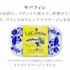 オシャレな缶詰「ラ・カンティーヌ」でお手軽に自宅フレンチ楽しんじゃおう♬