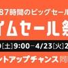 Amazon、4月20日9時より87時間限定のタイムセール祭りを開催