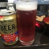 珍しいカシスのビール【レビュー】『海の向こうのビアレシピ〈芳醇カシスのまろやかビール〉』サントリー