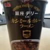 【今週のカップ麺85】 銀座デリー監修 カシミールカレーラーメン(明星食品)