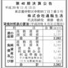 株式会社通販生活 第48期決算公告