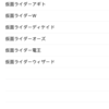 RxSwiftでUITableViewのバインド処理