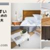 社会人一人暮らし、掃除しやすい部屋のために実戦している3つの工夫