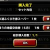 level.1094【ガチャ】系統の王ガチャ15連