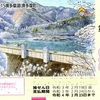 第2495回東京都宝くじ 東京の歴史の舞台シリーズNo.15 奥多摩湖