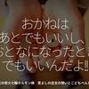 1405食目「おかねはあとでもいいし、おとなになったときでもいいよ!」埼玉の炭火七輪ホルモン焼 宮よしの店主の想いとこどもべんとう。