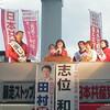 日本共産党演説会スナップ