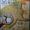 群馬県立歴史博物館 第102回企画展『空からグンマを見てみよう ー国絵図・城絵図・町村絵図ー』