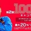 改善!?100億円再び!!paypay キャンペーン第2弾