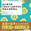 What looks easy is often difficult 語彙学習の誤り