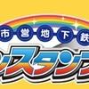 ポケモンGoのお伴に!札幌市営地下鉄でみよしのプレゼンツ・ポケモンスタンプラリー2016実施中!