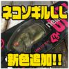 【ファットラボ】ロングリップタイプのギル型ビッグベイト「ネコソギルLL」に新色追加!