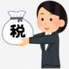会社員でも節税できるんです!『不動産投資』にどのような控除があるのか紹介します。