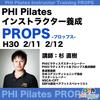 H30年12月開催!PHIピラティスプロップスインストラクター養成コースin大阪