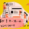 【CSS】再び!キーフレームアニメーションについて