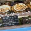 ネムの木 兵庫神戸市県庁前 カフェ ワッフル オーガニック
