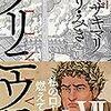 ヤマザキマリ「プリニウス」 7巻