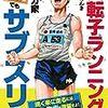 【読書】「大転子ランニング」で走れ!マンガ家53歳でもサブスリー