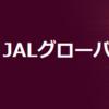 修行を決めたJALグローバルクラブ(JGC)について