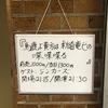 9月18日(月)新道竜巳の喋喋喋る vol.79 ゲスト:ジンカーズ@中野440スタジオ