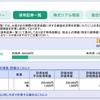 IPO(新規公開株)ジモティー(7082)に当選しました!