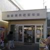 千葉市若葉区にある特別史跡「加曽利貝塚」に行く(加曽利貝塚博物館編)
